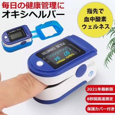 【2021年最新版】 オキシヘルパー 血中酸素ウェルネス 血中酸素濃度 酸素濃度計 測定器 脈拍計 酸素飽和度 家庭用 血中酸素 spo2 脈拍 心拍 酸素飽和度測定