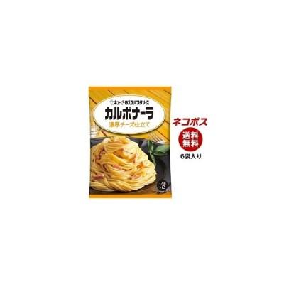 【全国送料無料】【ネコポス】キューピー あえるパスタソース カルボナーラ 濃厚チーズ仕立て (70g×2袋)×6袋入
