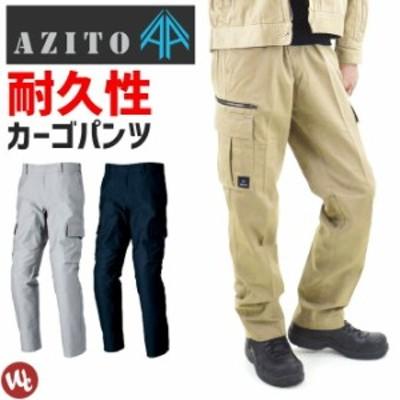ノータックカーゴパンツ AZITO(アジト) AZ-60721 AITOZ(アイトス)  オールシーズン メンズ 帯電防止