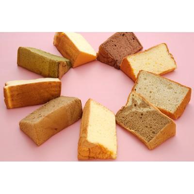 シフォンケーキ 定番商品9種セット
