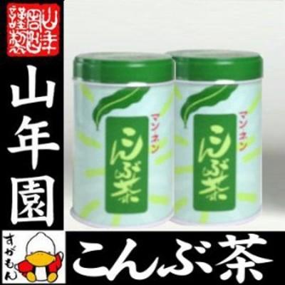 昆布茶 こんぶ茶 こぶ茶 缶入り 100g×2個セット 食べられる昆布茶 美味しい昆布茶 ギフト 送料無料 お茶 お中元 敬老の日 2021 ギフト
