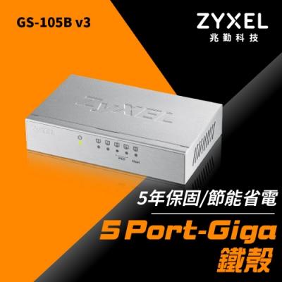 Zyxel合勤 GS-105B V3 交換器 5埠 Giga 桌上型 超高速 乙太網路交換器 鐵殼 Switch