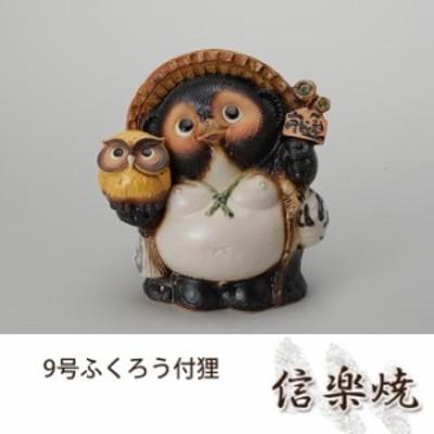 9号ふくろう付狸 伝統的な味わいのある信楽焼き 置物 小物 和テイスト 陶器 日本製 信楽焼 縁起物 焼き物 和風 しがらき
