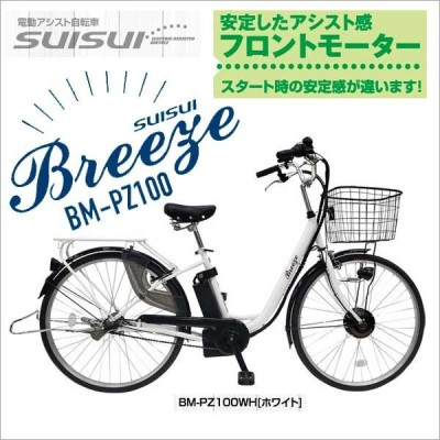 【メーカー直送 / 大型】 ミムゴ SUISUI Breeze 26インチ電動アシスト軽快車内装3段変速 ホワイト BM-PZ100−WH  4573197763431