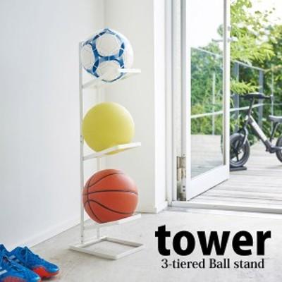 ◎★ 山崎実業 ボールスタンド3段 tower タワー ホワイト 4310 ボールスタンド 収納 ラック 球 台