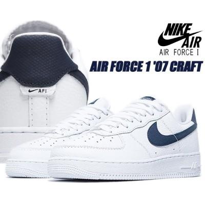 NIKE AIR FORCE 1 CRAFT white/obsidian-wht ct2317-100 ナイキ エアフォース 1 07 クラフト スニーカー AF1 ホワイト ネイビー レザー