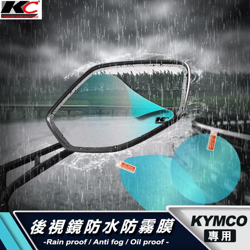 光陽 KYMCO MANY VJR G6 VJR 110 Racing 雷霆S 後視鏡 防水膜 防雨貼 貼膜 保護膜 貼