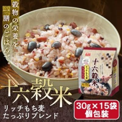 十六穀米 リッチもち麦たっぷりブレンド 450g(30g×15袋)  スーパーフード もちむぎ食物繊維 雑