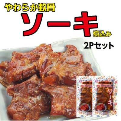 あさひ軟骨ソーキ煮付 350g× 2パック やわらか 豚バラ  送料無料