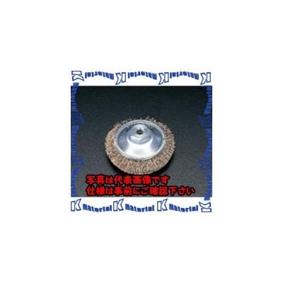 【代引不可】【個人宅配送不可】ESCO(エスコ) 85mm/M10x1.5 ワイヤーブラシ(ベベル型) EA809-3 [ESC059053]