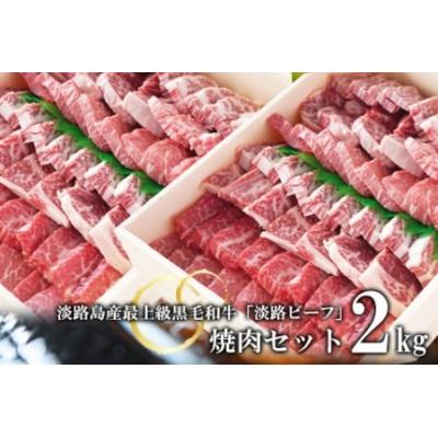 【淡路ビーフ】焼肉セット2kg