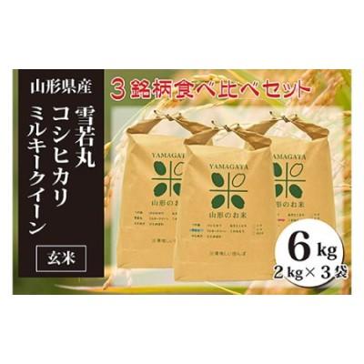 FY20-091 [令和2年産]雪若丸☆コシヒカリ☆ミルキークイーン玄米食べ比べセット(計6kg)