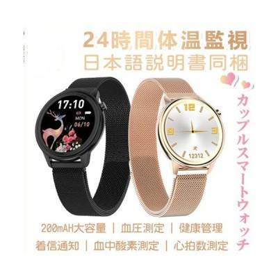 翌日配送 最安値挑戦 2021最新型 カップル スマートウォッチ 24時間体温測定 200mAH 日本製センサー 心拍 血圧 体温測定 日本語説明書 女性向けの機能搭載