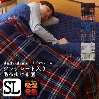 毛布掛け布団 シングルロングサイズ シンサレート あったか掛布団 吸湿発熱 抗菌防臭