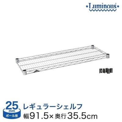 スチールラック パーツ シェルフ 棚板 ルミナス (25mm) スチール棚 幅90×奥行35タイプ スリーブ付 luminous SHL9035SL
