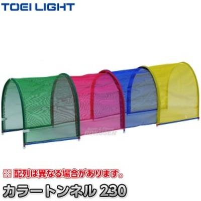 【TOEI LIGHT・トーエイライト】カラートンネル230 B-6057(B6057)   障害物競走 運動会 ジスタス XYSTUS