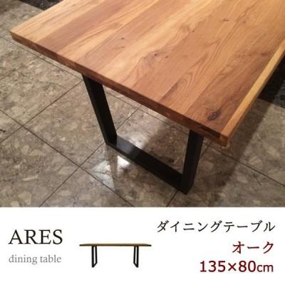 ダイニングテーブル テーブル 机 食卓 北欧 モダン 食卓 テーブル 机 天然木 無垢 ARES オーク 幅135cm