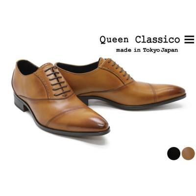 クインクラシコ / QueenClassico メンズ ドレスシューズ 14001 内羽根ストレートチップ(キャップトゥ) ブラック ブラウン 国産(日本製)