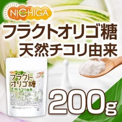 フラクトオリゴ糖 200g 天然 チコリ由来 【メール便選択で送料無料】 [03][05] NICHIGA(ニチガ)