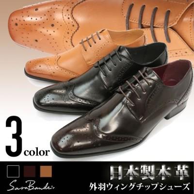 ビジネスシューズ 日本製本革 サラバンド 外羽根 ウィングチップ メンズ 革靴 通勤 靴 3色展開