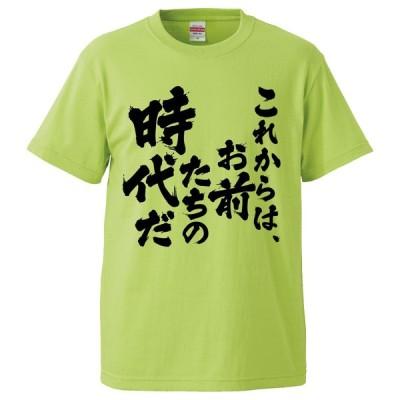 おもしろTシャツ これからは、お前たちの時代だ ギフト プレゼント 面白 メンズ 半袖 無地 漢字 雑貨 名言 パロディ 文字