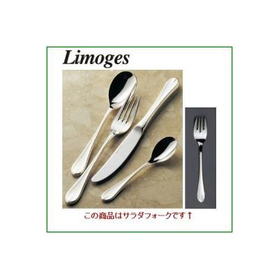 リモージュ 18-8 (銀メッキ付) EBM サラダフォーク /業務用/新品