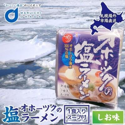 オホーツクの塩ラーメン 袋(1袋)(1食)つらら マツコお取り寄せ ラーメン お土産 北海道 応援 お歳暮 御歳暮 クリスマス
