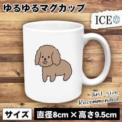 犬 おもしろ マグカップ コップ イヌ いぬ プードル  陶器 可愛い かわいい 白 シンプル かわいい カッコイイ シュール 面白い ジョーク ゆるい プレゼント プレ