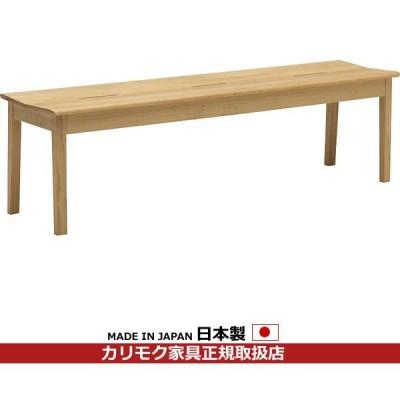 カリモク ダイニングベンチ・木製ベンチ/CU48モデル ベンチ 幅1500mm (COM オークD・G・S) CU4836