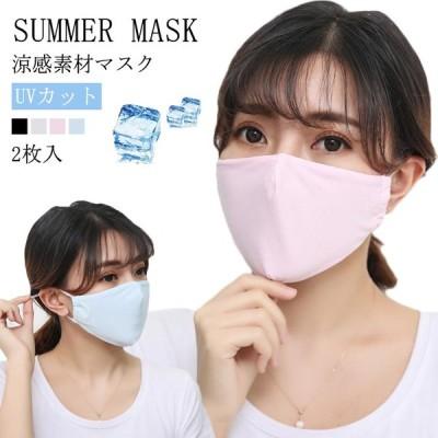 送料無料2枚入 洗える マスク 冷感 クール マスク ひんやり マスク 夏用 マスク UVカット マスク 接触冷感 マスク 涼感素材