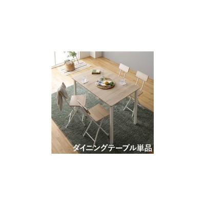 ds-2324900 ダイニング テーブル 単品 幅 110 cm ナチュラル × ホワイト シンプル 北欧 モダン 木製 スチール デザイン 4人掛け (ds2324900)
