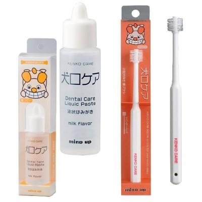 犬口ケア 犬用液状はみがき、歯ブラシ シリンダーヘッド