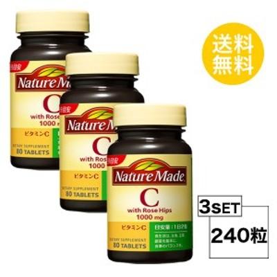 【3個セット】 ネイチャーメイド ビタミンC ローズヒップ 40日分×3個セット (240粒) 大塚製薬 サプリメント nature made