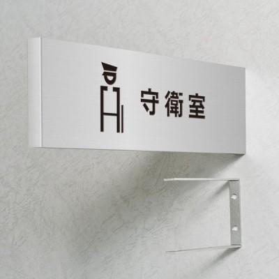 壁突出し室名プレート 公共施設関係 守衛室 ステンレス製