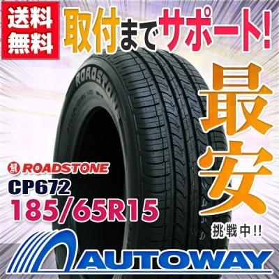 185/65R15 88H ROADSTONE CP672 タイヤ サマータイヤ