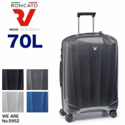 【商品レビュー記入で+5%】RONCATO(ロンカート) WE ARE(ウィーアー) スーツケース キャリーケース 63L 64cm 2.7kg 4~6泊 4輪 TSAロック