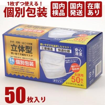 マスク 50枚 ホワイト 白色 ふつうサイズ 大人用 個別包装 国内検品 在庫あり マスク50枚入り 【送料無料】
