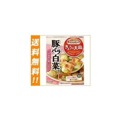 送料無料 味の素 CookDo(クックドゥ) きょうの大皿 豚バラ白菜用 110g×10個入