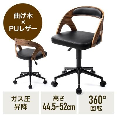 曲木オフィスチェア(ウォルナット・木製・背もたれ・座面高さ44.5cm~52cm・ガス圧昇降式・360°回転・キャスター付き)