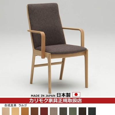 カリモク ダイニングチェア/ CU41モデル 合成皮革張 肘付食堂椅子 (COM オークD・G・S/ラルゴ)  CU4130-LA