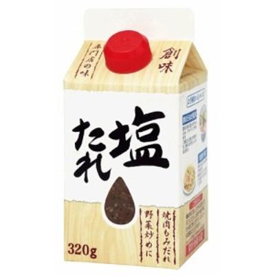 創味食品 塩たれ 320g