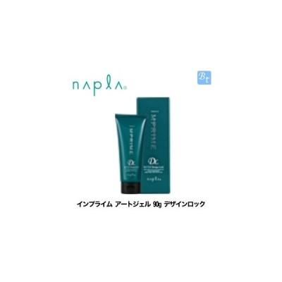 ナプラ インプライム アートジェル 90g デザインロック 【ヘアジェル】