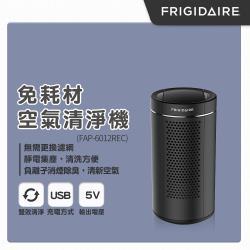 東森幣最高折抵70%Frigidaire美國富及第 免耗材空氣清淨機(負離子+靜電集塵)FAP-6012REC 黑-庫