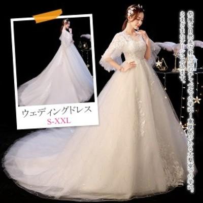 ウェディングドレス 花嫁 ホワイト 白ドレス エレガント ロング プリンセスドレス 編み上げ 引き裾 Aライン ブライダル 披露宴