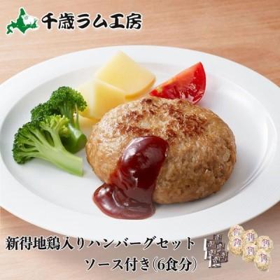 父の日 肉の山本 新得地鶏入りハンバーグ6個セット ソース付き(6食分) 千歳ラム工房 ギフト お土産 プレゼント 父の日 本格