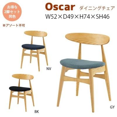 椅子 いす 【 ダイニングチェア 同色2脚セット 】 椅子  いす ダイニングチェア 食卓  インテリア 家具 おしゃれ ナチュラル カジュアル シンプル