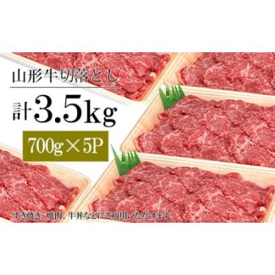 FY18-337 山形牛切落とし 3.5㎏