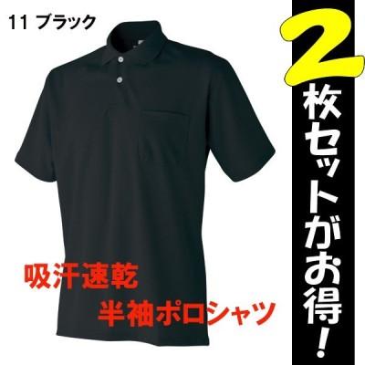 半袖ポロシャツ 作業服 作業着 春夏用 3700-1511 吸汗速乾 ポロシャツ ブラック 2枚セット ハニカムメッシュ 形態安定