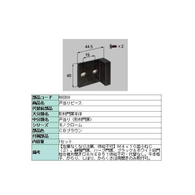 リクシル 部品 戸当りピース(直・型) R8EB38 LIXIL トステム メンテナンス