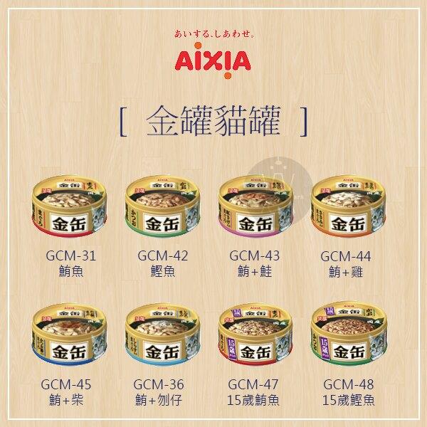 AIXIA愛喜雅[金罐貓罐,8種口味,70g,日本製](單罐)